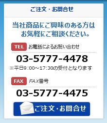 当社商品にご興味のある方はお気軽にご相談ください。お電話によるお問い合わせ 03-5777-4478 FAX番号 03-5777-4475