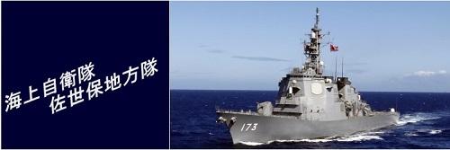 海上自衛隊佐世保地方隊様HP  http://www.mod.go.jp/msdf/sasebo/index.html 掲載画像を使用させていただきました