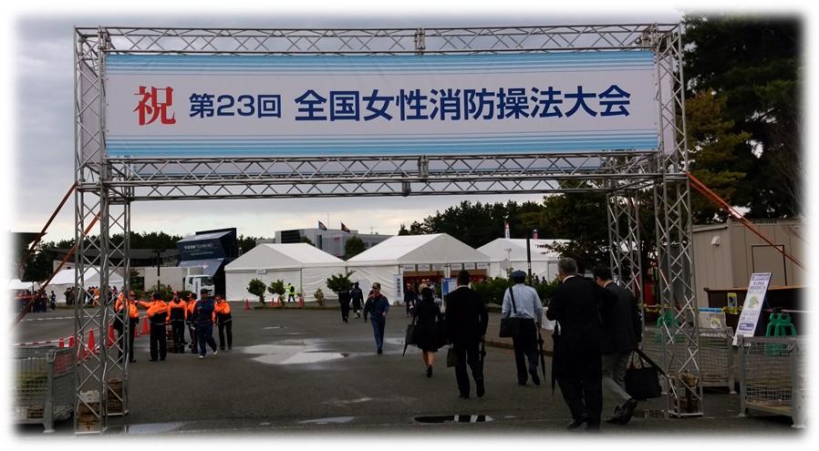 第23回全国女性消防操法大会  平成29年9月30日(土) 開催