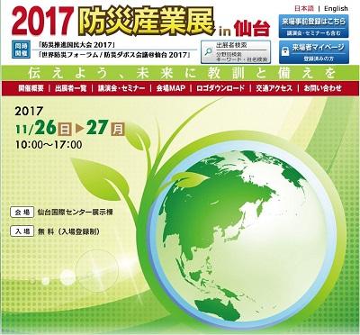 2017防災産業展in仙台,コーワライティングシート