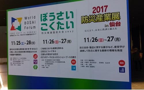 「2017防災産業展in仙台」に参加, コーワライティングシート出展