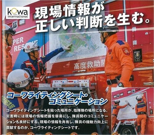 近代消防2018年2月号「コーワライティングシート」表紙2対向ページ広告掲載