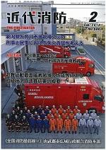 近代消防2018年2月号