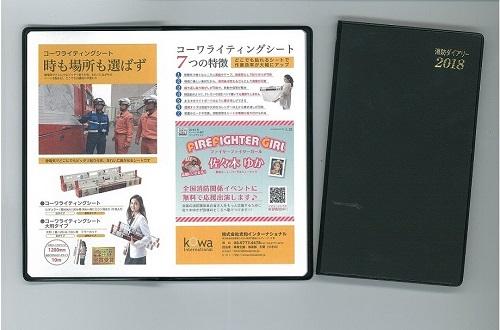 昨年に引き続き「消防ダイアリー 2018」の見開き1ページに「コーワライティングシート」の広告掲載