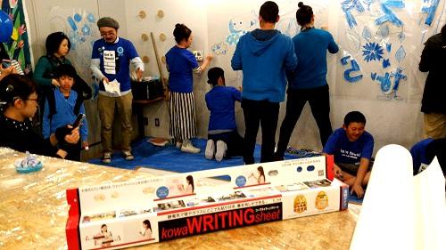「コーワライティングシート」を活用し、皆で青いアートを製作し、会場装飾に