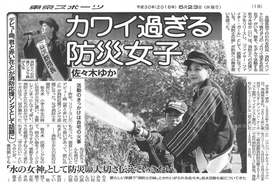 本日(2018年5月23日)発売「東京スポーツ」(18面)に「コーワライティングシート」の  パッケージモデルもしてます「佐々木ゆか」が『カワイ過ぎる防災女子』として  掲載されております