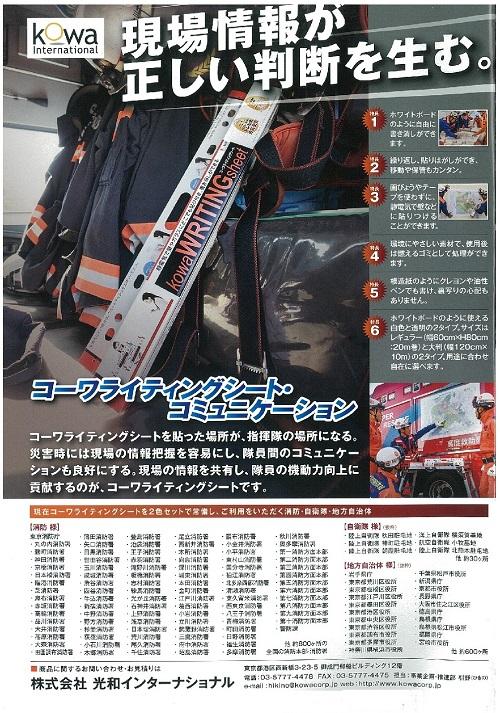 臨時増刊号(表紙2ページ)に「コーワライティングシート」が災害時のコミュニケーションツールとして便利に活用できることを称え、広告掲載