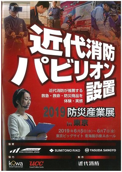 「2019防災作業展 in Tokyo」パビリオン設置様ブースをコーワシェルシートで装飾し、参加