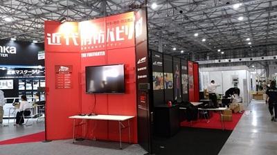 2019防災産業展in東京